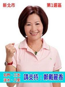 1新北市議員鄭戴麗香